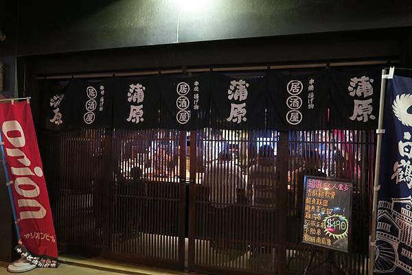 中壢蒲原 居酒屋 (2).JPG