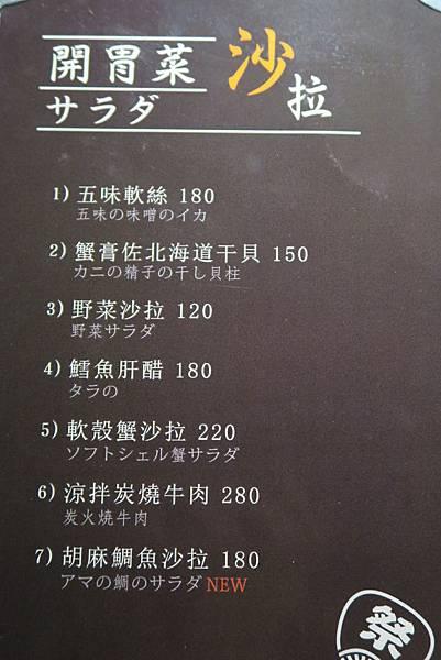 中壢蒲原 居酒屋 (20).JPG