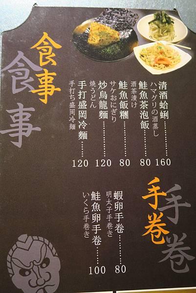 中壢蒲原 居酒屋 (21).JPG
