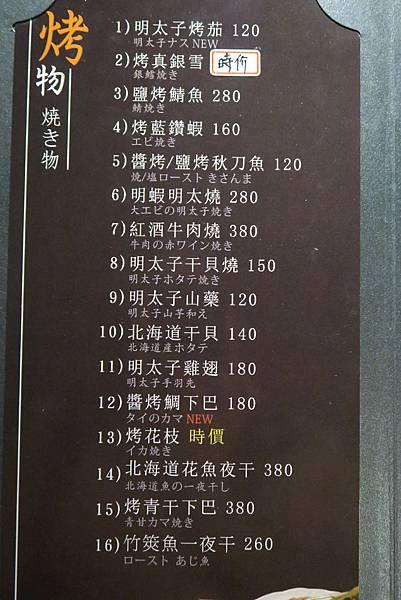 中壢蒲原 居酒屋 (24).JPG