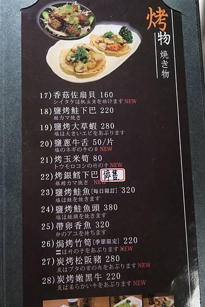中壢蒲原 居酒屋 (25).JPG