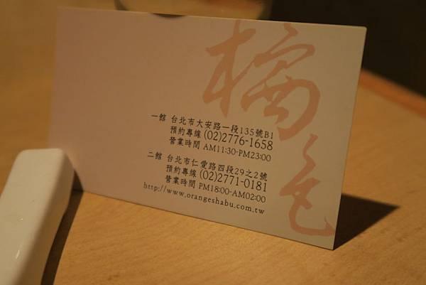 台北 橘色  (2).JPG