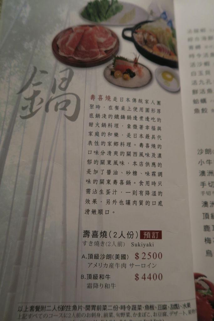 台北 橘色 涮涮鍋 (58)