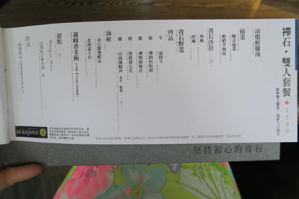中壢 青時代 燒肉 菜單 MENU (5)