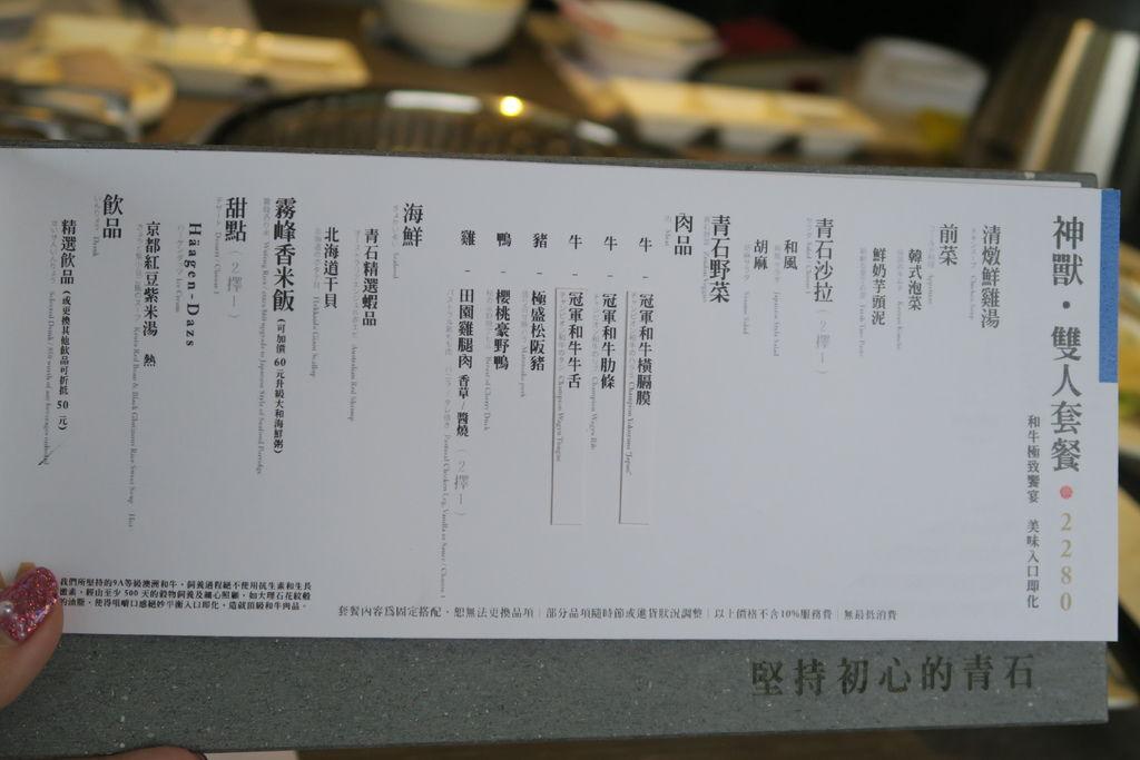 中壢 青時代 燒肉 菜單 MENU (28)