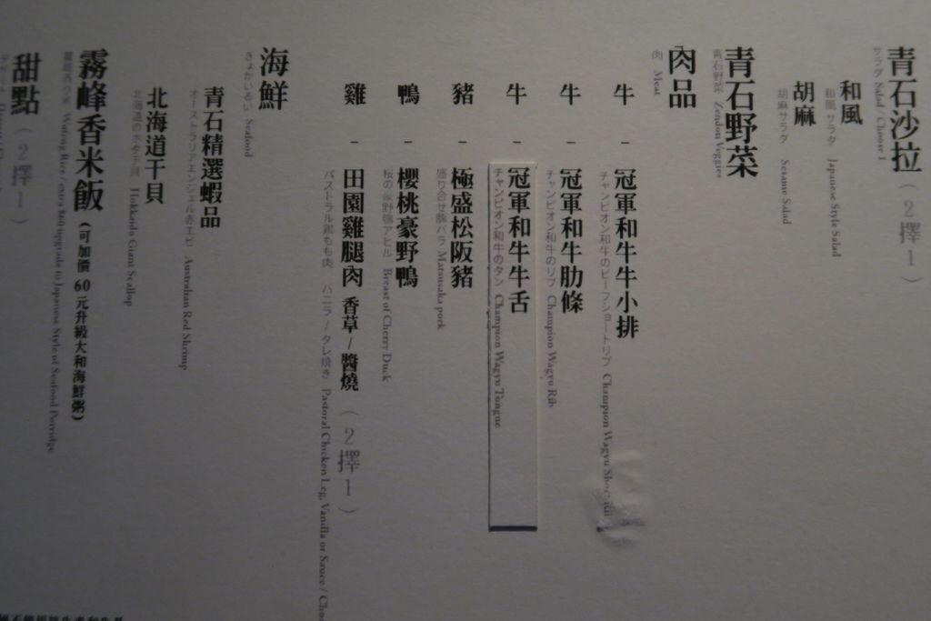 中壢 青時代 燒肉 菜單 MENU (34)