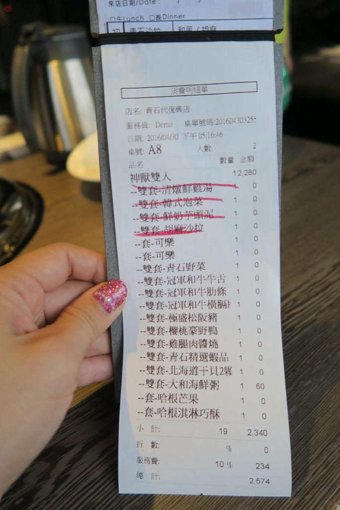 中壢 青時代 燒肉 菜單 MENU (30)