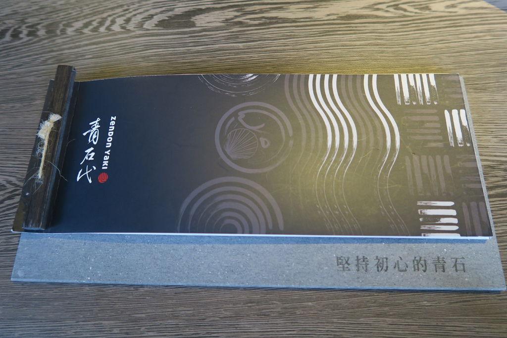 中壢 青時代 燒肉 菜單 MENU (2).JPG