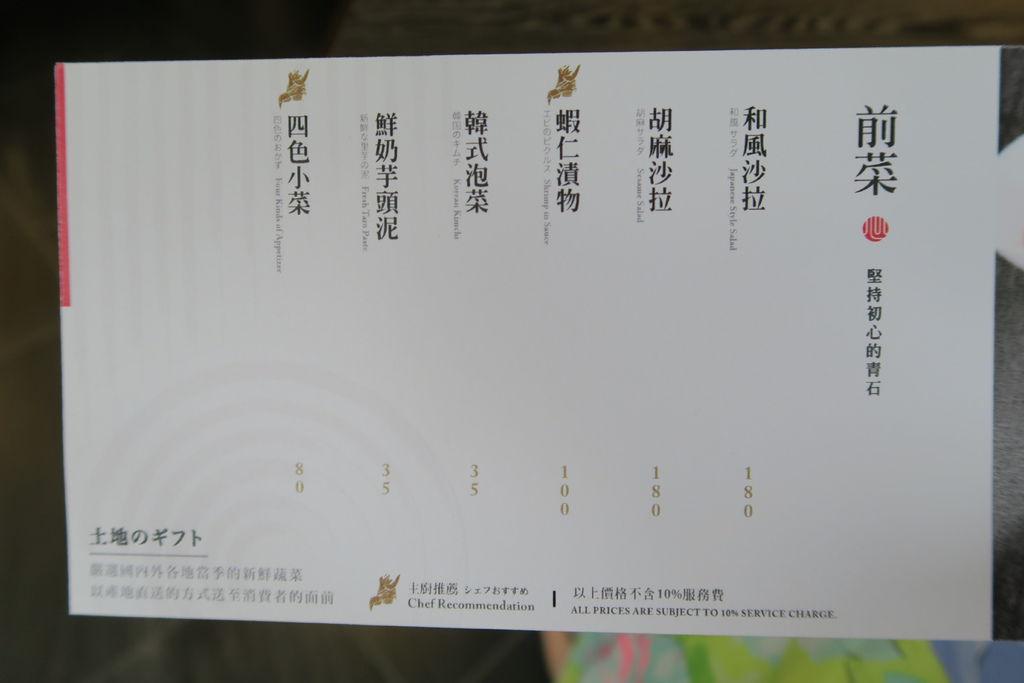 中壢 青時代 燒肉 菜單 MENU (12).JPG