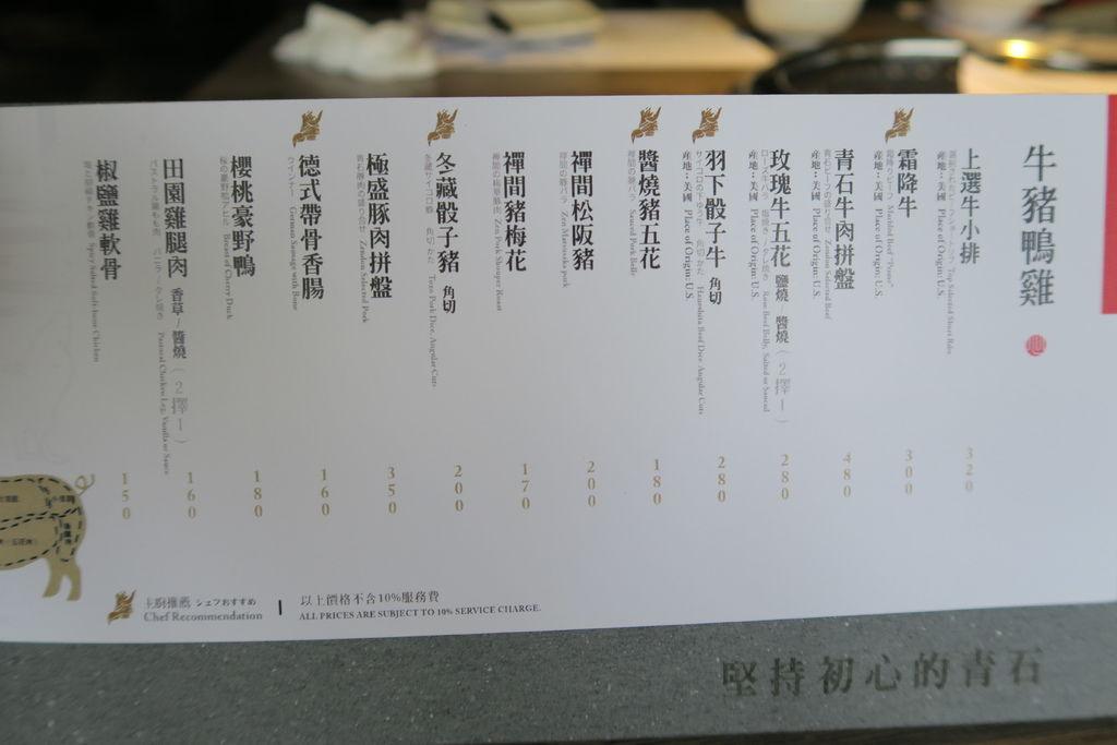 中壢 青時代 燒肉 菜單 MENU (13).JPG