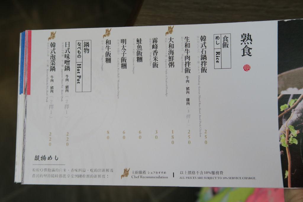 中壢 青時代 燒肉 菜單 MENU (16).JPG