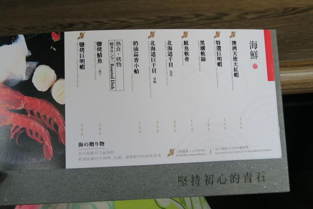 中壢 青時代 燒肉 菜單 MENU (17).JPG