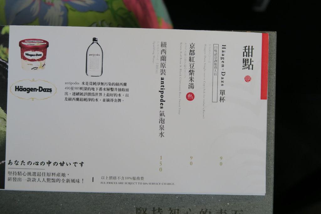 中壢 青時代 燒肉 菜單 MENU (19).JPG