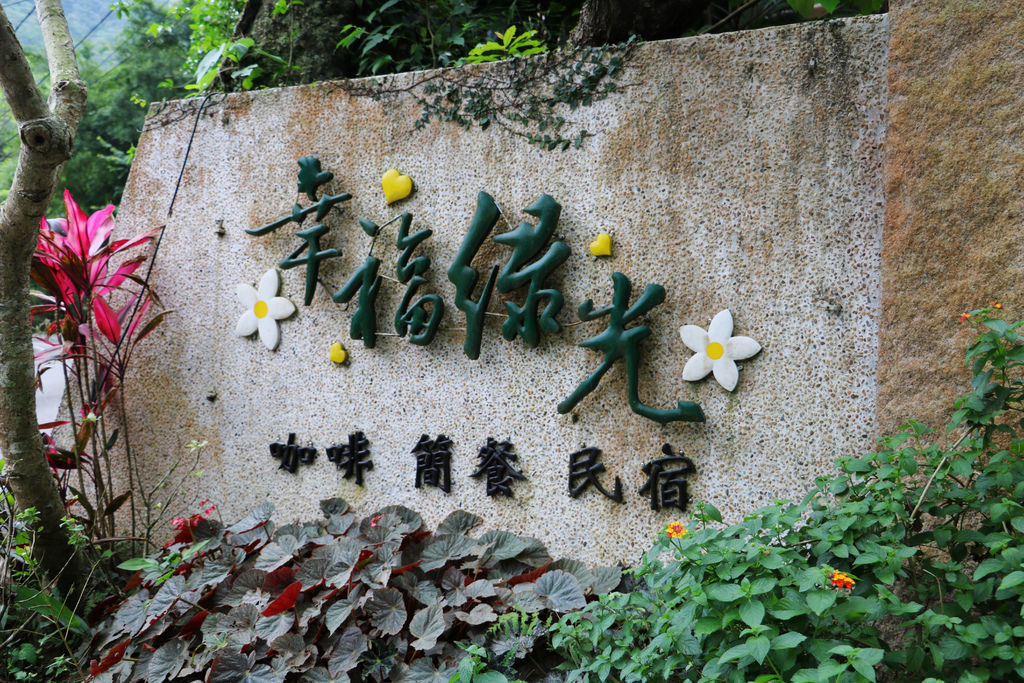 苗栗南庄 幸福綠光 (46).JPG