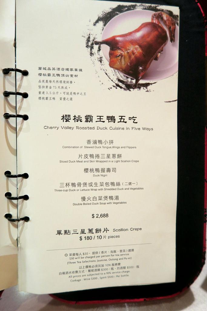宜蘭 晶應酒店 紅樓櫻桃鴨 (12).JPG