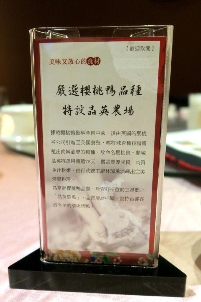宜蘭 晶應酒店 紅樓櫻桃鴨 (14).JPG