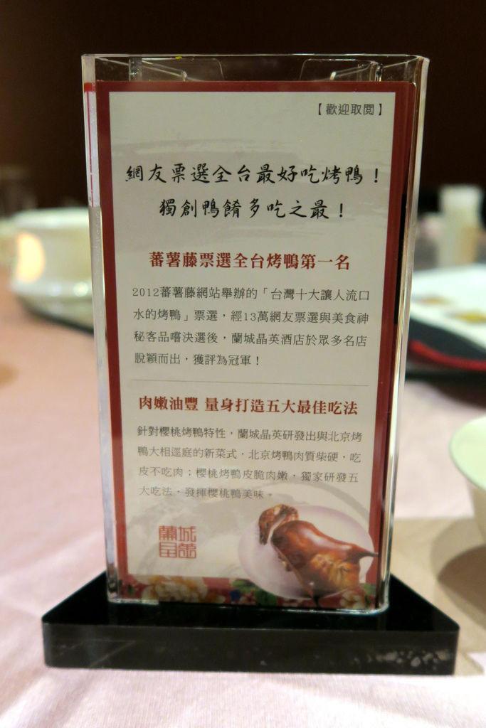 宜蘭 晶應酒店 紅樓櫻桃鴨 (15).JPG