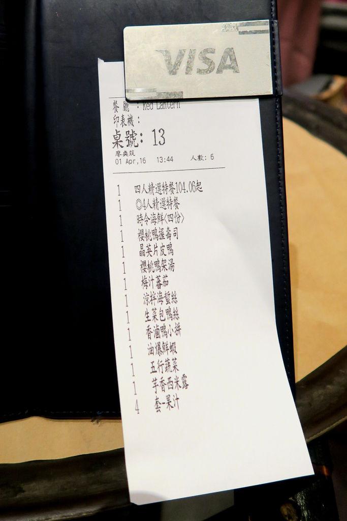宜蘭 晶應酒店 紅樓櫻桃鴨 (19).JPG