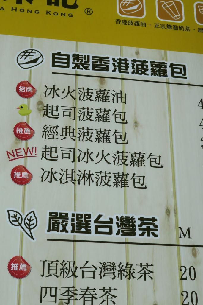 中壢楓茶記 (3).JPG
