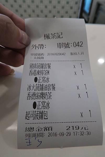 中壢楓茶記 (7).JPG