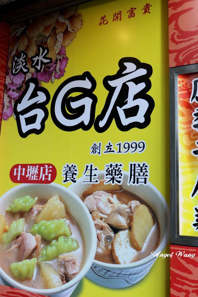 淡水台G店 中壢分店 (1).JPG
