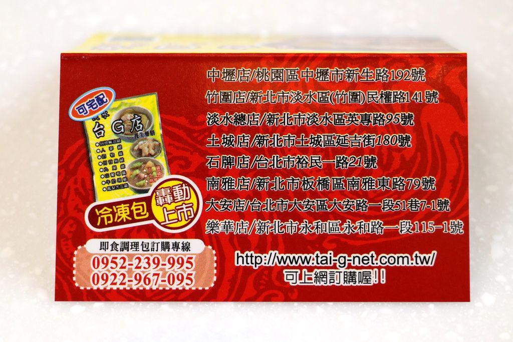 淡水台G店 中壢分店 (14).JPG