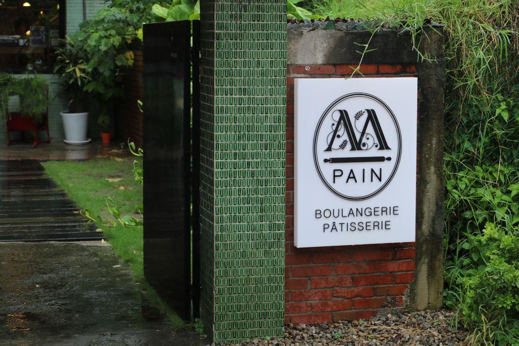 M PAIN Boulangerie & Pâtisserie  (3).JPG