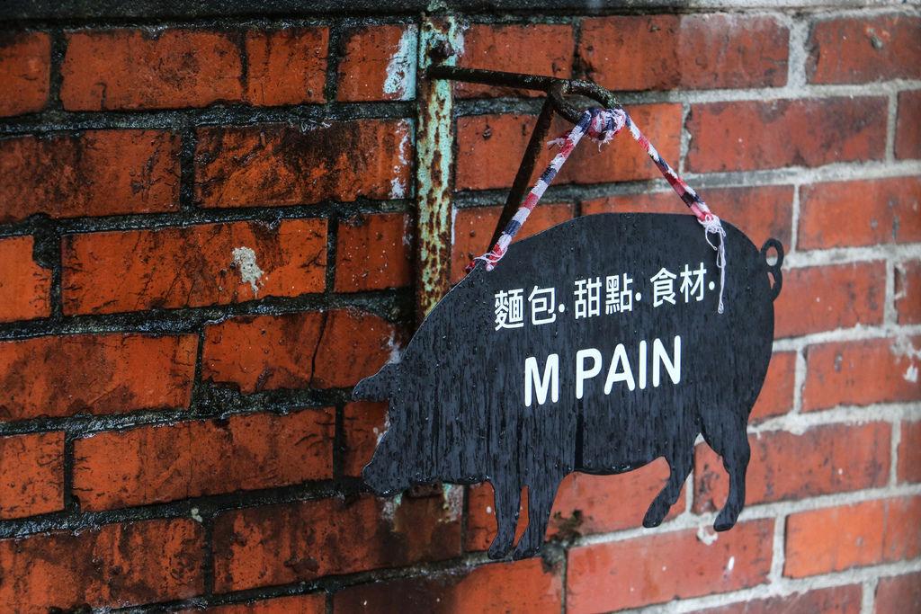 M PAIN Boulangerie & Pâtisserie  (5).JPG