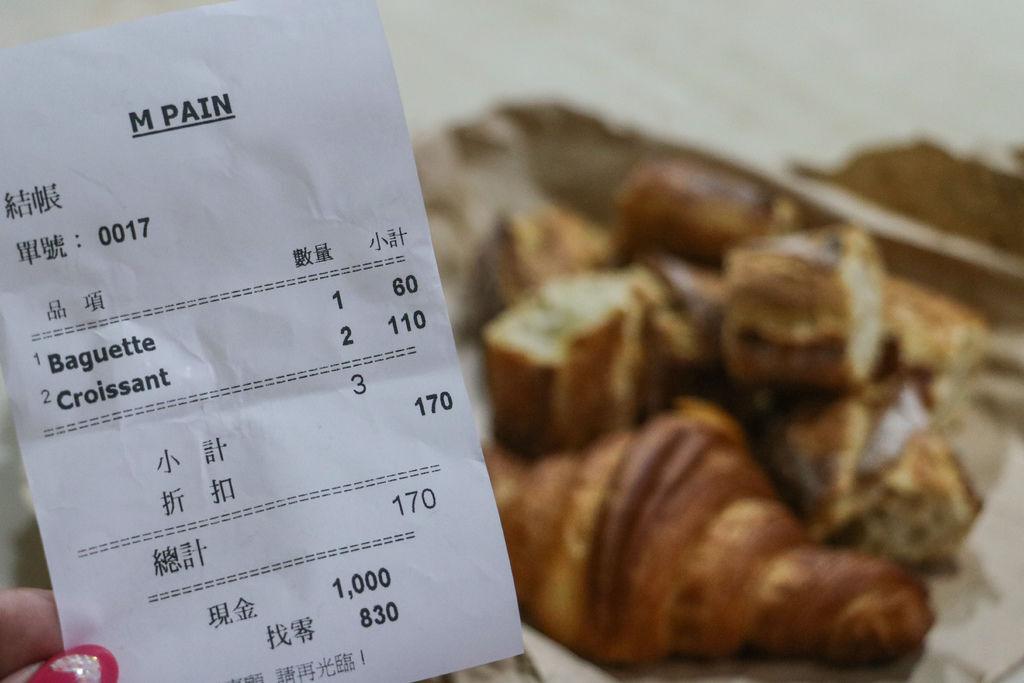 M PAIN Boulangerie & Pâtisserie  (43).JPG