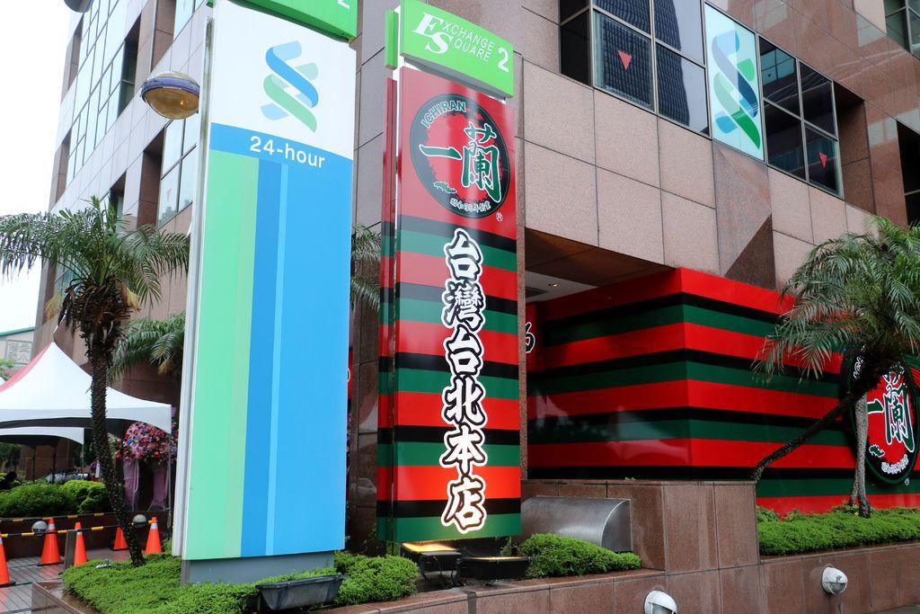 台灣 一蘭拉麵 (1).JPG