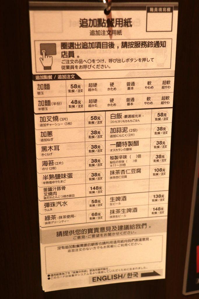 台灣 一蘭拉麵 (60).JPG