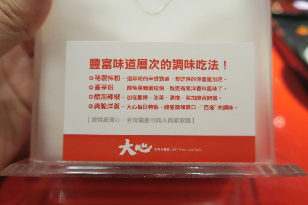 中壢大江 瓦城6大心 (47).JPG