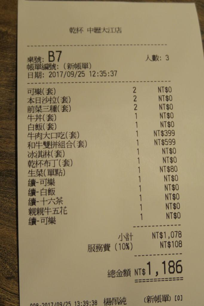 中壢 大江 乾杯 (43).JPG