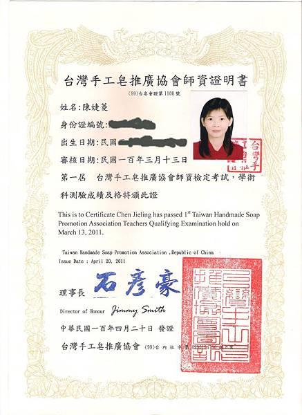 台灣手工皂推廣協會證明 0011