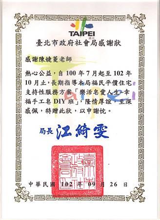 台北市社會局感謝狀 001