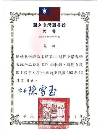 聘書20140826國立台灣圖書館 001