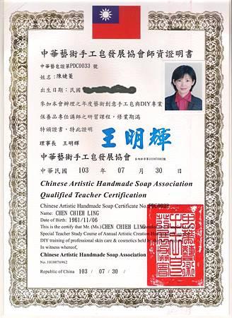中華藝術手工皂發展協會證書 0011