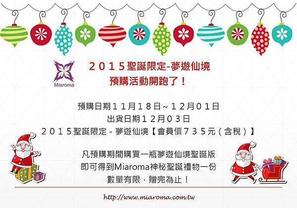 2015聖誕限定-夢遊仙境