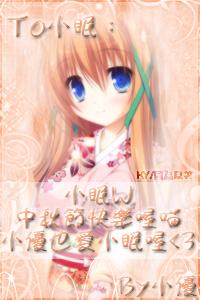 小眠_2014中秋節