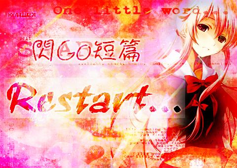 刊_Restart