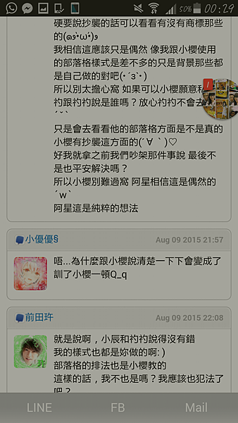 Screenshot_2015-08-10-00-29-03