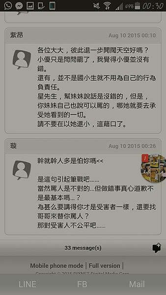 Screenshot_2015-08-10-00-30-17