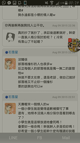 Screenshot_2015-08-10-00-29-12