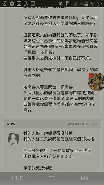 Screenshot_2015-08-10-00-29-33