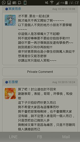Screenshot_2015-08-10-14-58-23