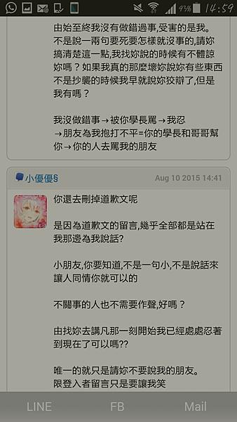 Screenshot_2015-08-10-14-59-07