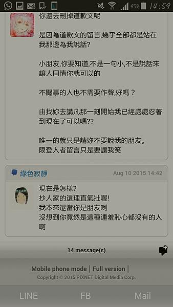Screenshot_2015-08-10-14-59-12