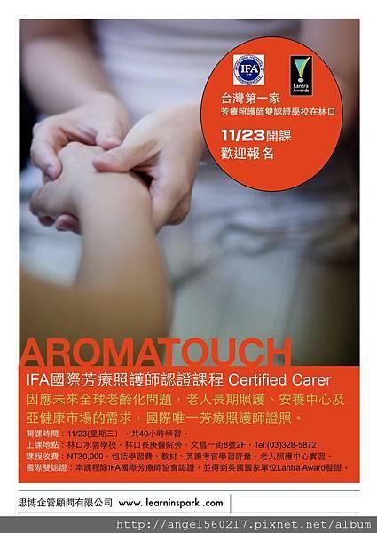 IFA aromatouch enews.jpg