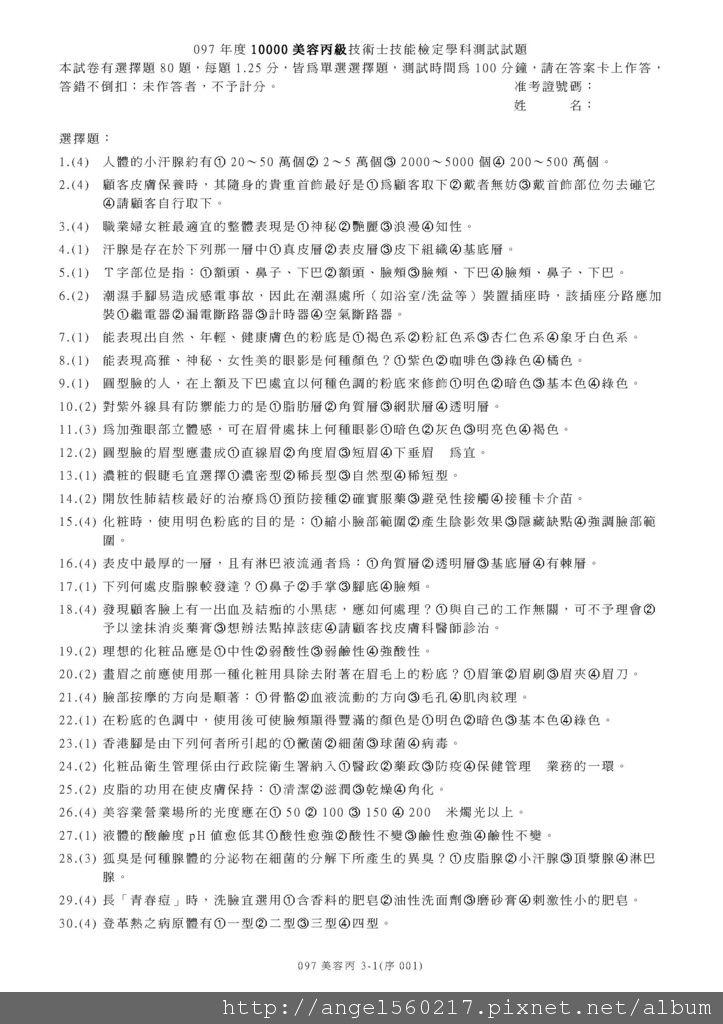 97-1丙級學科_頁面_1.jpg