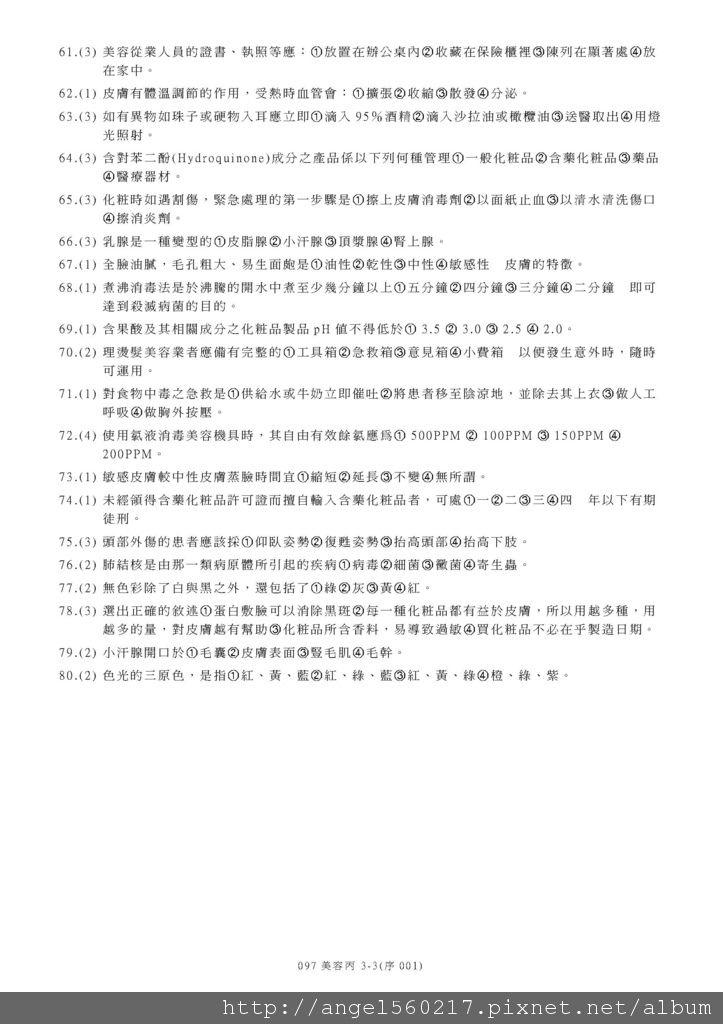 97-1丙級學科_頁面_3.jpg